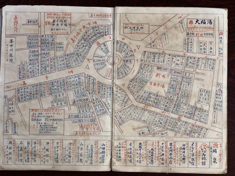 嘉手納町旧地図