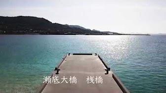 瀬底島アンチ浜桟橋ドローン撮影