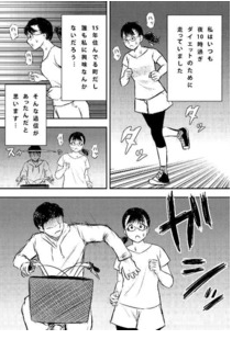 ジョギング中に性被害