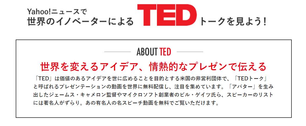 おすすめ! TEDトーク