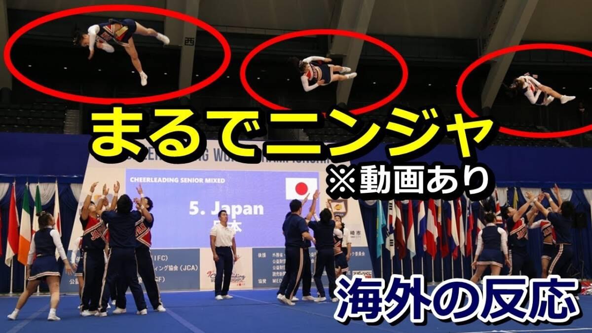 日本女子チアチーム