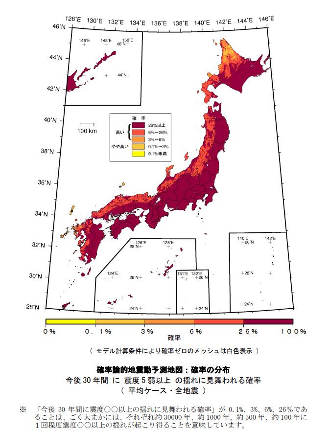 全国地震動予測地図 2018 年版を公表
