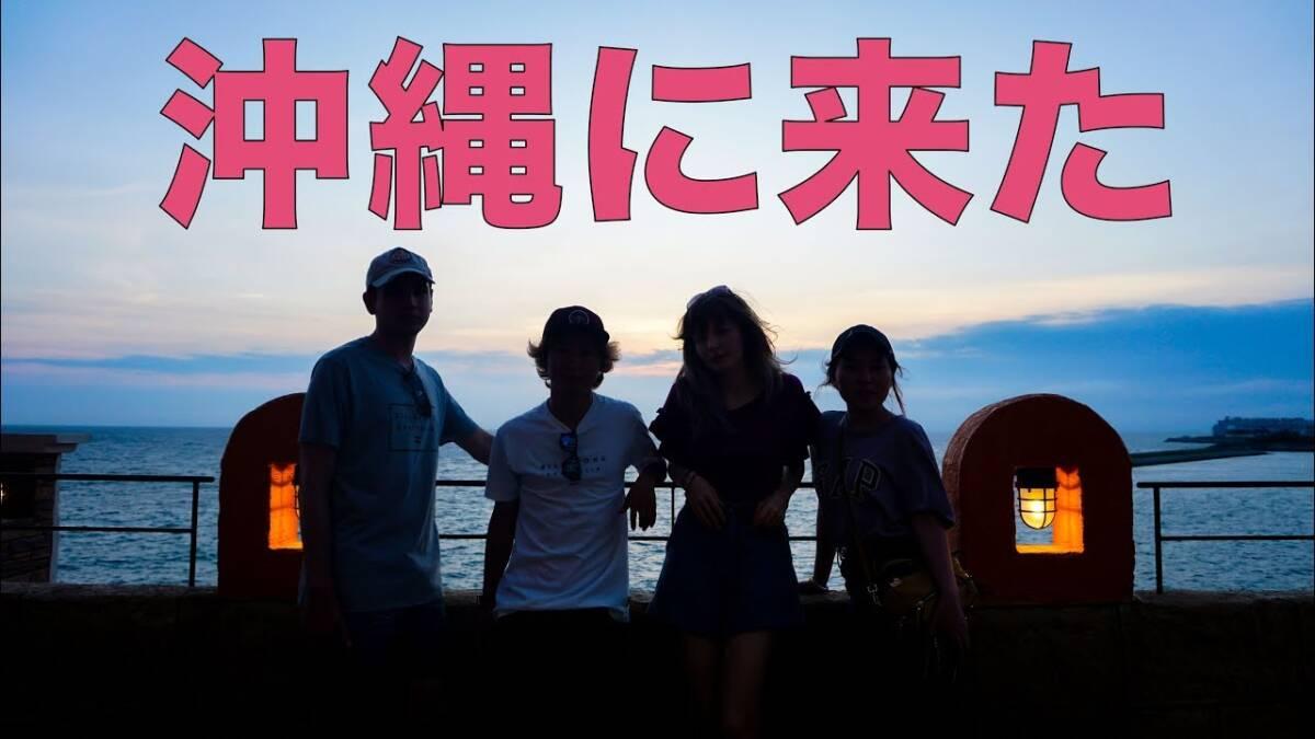 沖縄 Part 1!海、サメ、ゴーヤ ☆ Trip to Okinawa! Ocean, fish, goya!