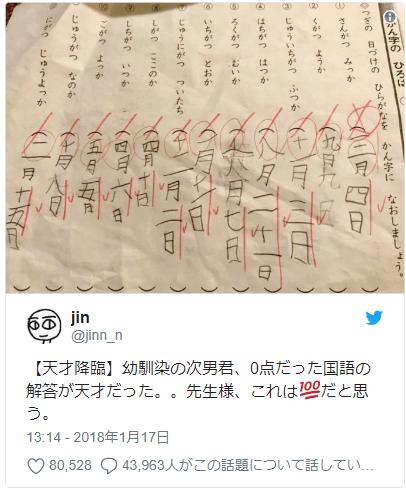 将来有望! 問「つぎの日付の平仮名を漢字に直しましょう」をちゃんと「つぎの日付」で漢字に直した小学生
