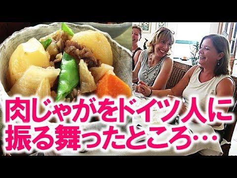 日本の肉じゃがをドイツ人のホストファミリーに振舞ったところ…大絶賛の嵐!