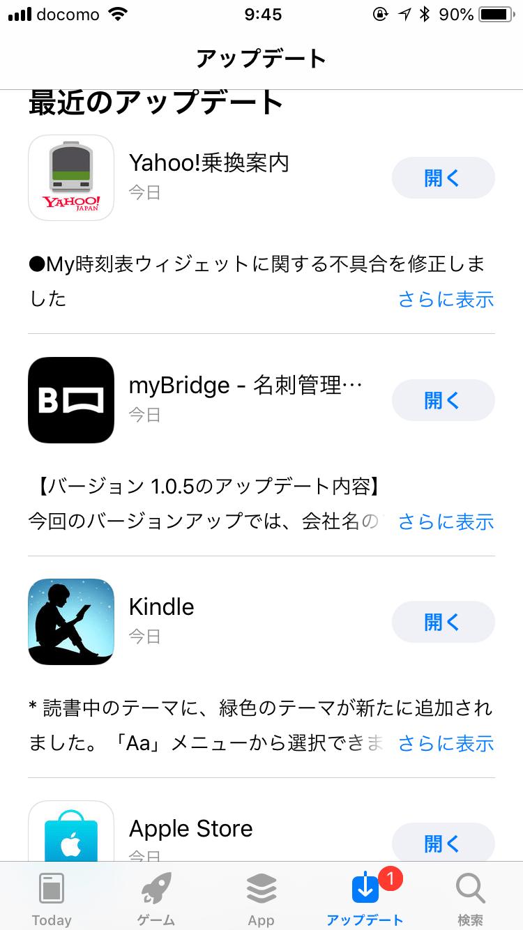 iOS 12に向けて・・