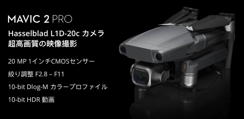 DJIが新製品Mavic2を発表!