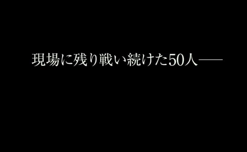 「Fukushima 50」 あの福島第一原発で日本を守ってくれた人たちの映画!!