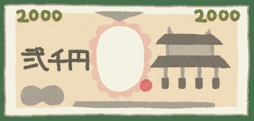 首里城火災で二千円札に注目集まる。
