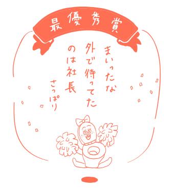 350円かぁ!