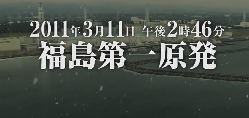 映画『Fukushima 50』最新予告