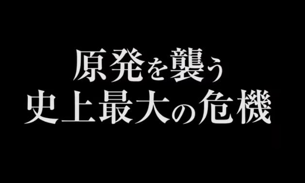 佐藤浩市×渡辺謙主演!映画『Fukushima 50』(フクシマフィフティ)予告編