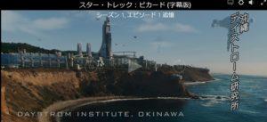 沖縄ディストローム研究所