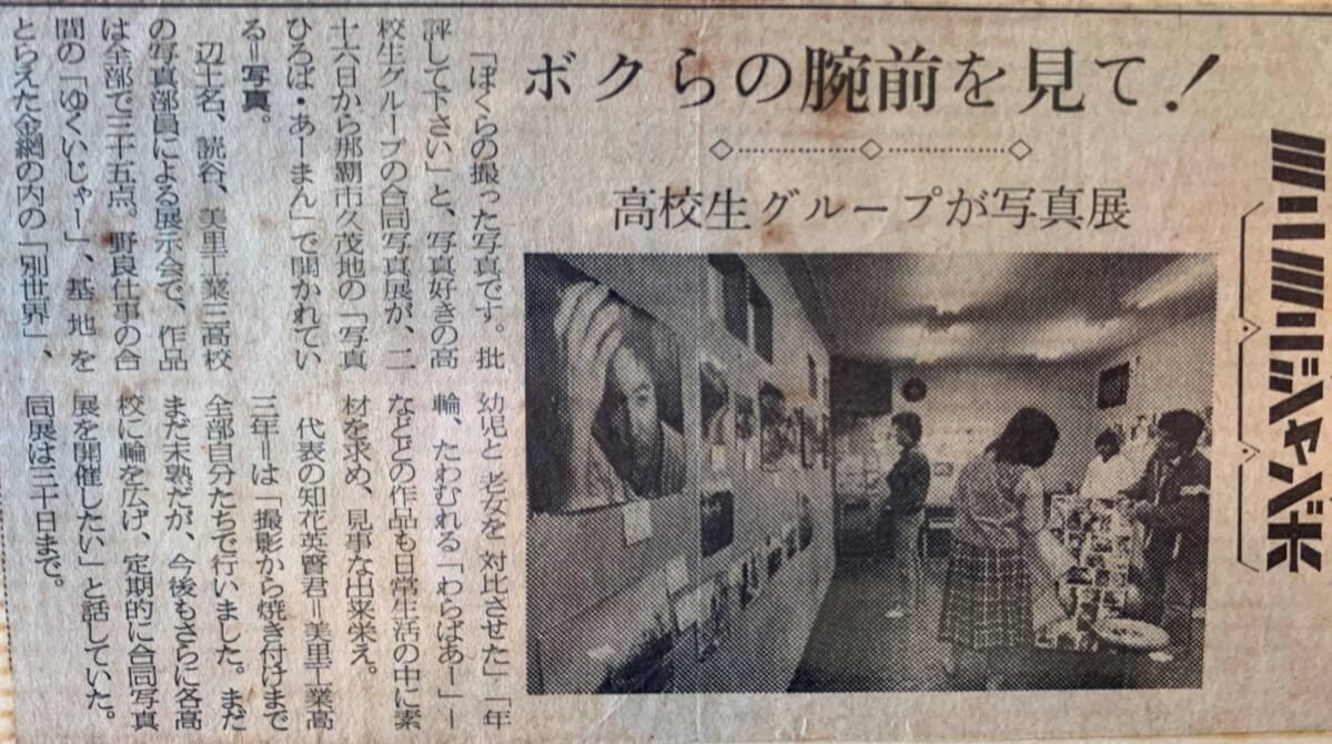 高校時代の新聞記事を発見!